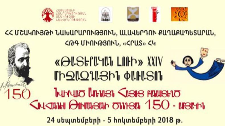 армянфест
