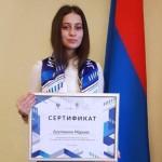 Маринэ Арутюнян